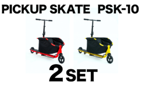 ピックアップスケート PSK-10 2台セット!