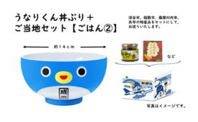 うなりくん丼ぶり&ご当地セット【ごはんがすすむ②】