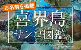 サンゴ図鑑【正式出版】にお名前を掲載