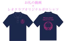 【感謝の気持ち】お礼の動画+オリジナルポロシャツ