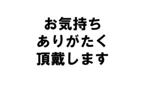 お気持ち感謝!コース