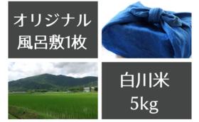 【オリジナ授与品+白川米】