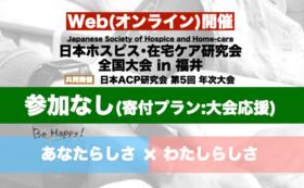 寄付プラン|福井大会を応援します