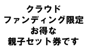 【終了】数量限定!親子セット券(大人1枚+3歳~中学生1枚)