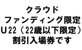 【終了】数量限定!U22(22歳以下限定)券