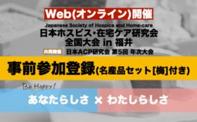 事前参加登録(福井の名産品セット[梅]付き)