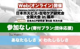 寄付プラン|福井大会をみんなで応援します