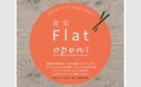メッセージカード送付+もろおか里山倶楽部「Flat」のコーヒーセット券5枚
