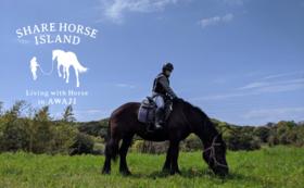 【体験ペアチケット・里山コース乗馬】 シェアホースをお得に楽しみたい方向けチケット【限定数20】