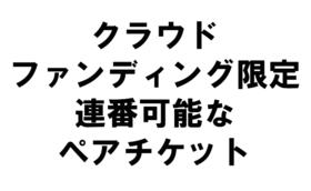 【終了】数量限定!ペアチケット