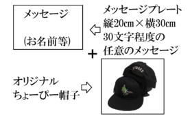 メッセージプレート(小)コース