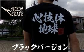 毛筆漢字パワフルTシャツ!「心技体地球」PICKUP SKATE ブラック地に白文字