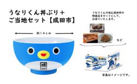 うなりくん丼ぶり&ご当地セット【成田市】