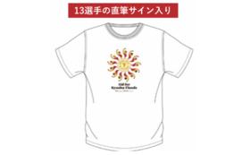 【チャリティグッズで応援】13選手直筆サイン入り特製チャリティTシャツ