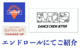 【JETTER大好きコース】