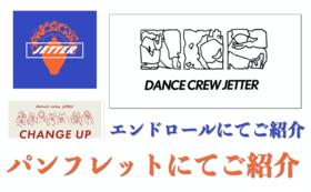 【JETTER愛コース】
