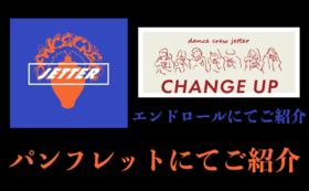 【JETTER愛コースー極ー】