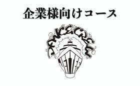 【企業様向けコース】