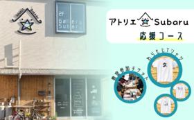【アトリエSubaru応援】10,000円コースB