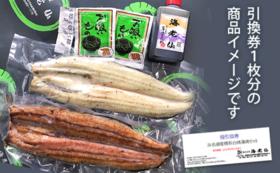浜名湖産鰻長白焼と蒲焼の詰合せ引換券1枚