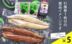 浜名湖産鰻長白焼と蒲焼の詰合せ引換券5枚