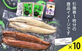 浜名湖産鰻長白焼と蒲焼の詰合せ引換券10枚