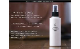 【30,000円コース】オリジナル革メンテナンス剤