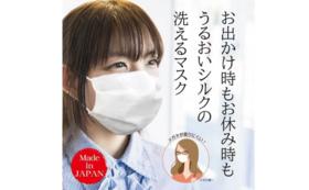 【10月以降発送】洗える絹マスク(3枚)