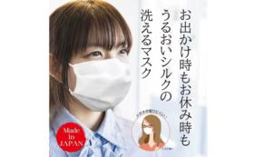 【10月以降発送】洗える絹マスク(6枚)