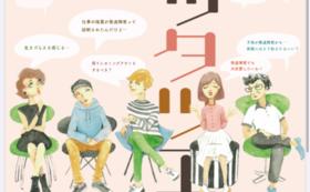 【リターン不要の方向け】発達障害当事者会博開催を全力応援!
