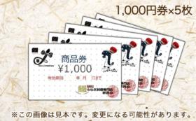 浜松うなぎ料理専門店振興会会員店のお食事券5,000円分