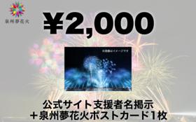 公式サイト支援者名掲示+花火ポストカード1枚