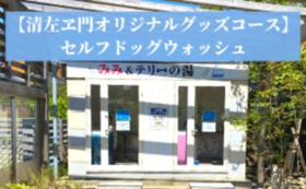 【清左ヱ門オリジナルグッズコース】セルフドッグウォッシュ