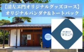 【清左ヱ門オリジナルグッズコース】オリジナルバンダナ&トートバック