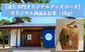 【清左ヱ門オリジナルグッズコース】オリジナル商品&お米(1kg)