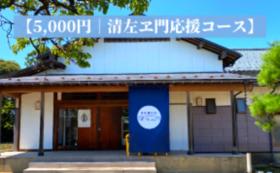 【5,000円|清左ヱ門応援コース】お礼のお手紙