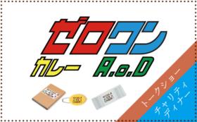 【5組10名様】ゼロワンカレーA.o.Dチャリティーディナーチケット