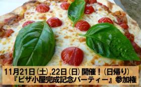 『ピザ小屋完成記念パーティー』参加権(大人1名分 ※子どもは無料)