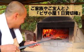 『ピザ小屋1日貸切権』
