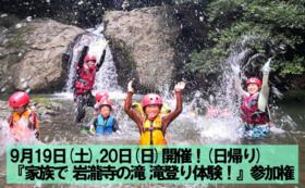 『家族で 岩瀧寺の滝 滝登り体験!』参加権