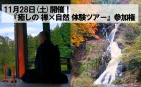『癒しの 禅×自然 体験ツアー』参加権(大人1名分 ※子どもは無料)