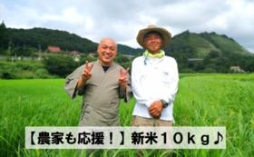 【農家も応援!】新米10kg♪