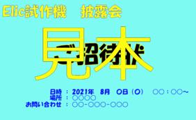 新システム「Elic」披露【招待状】