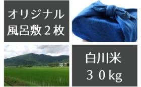 【オリジナル授与品+白川米】