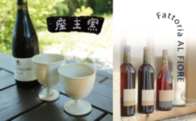 【限定追加】セレクトワインと座主窯ペアワインカップセット