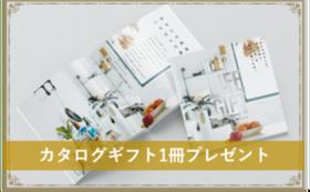 【Next Goal追加分】カタログギフトのプレゼント