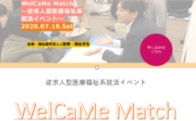 WelCaMe Match参加企業様専用特別プラン