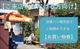 出張パン販売店の【お買い物券】1000円分