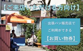 出張パン販売店の【お買い物券】2000円分