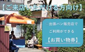 出張パン販売店の【お買い物券】3000円分